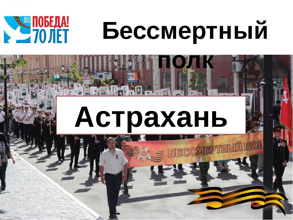 Бессмертный полк Астрахань