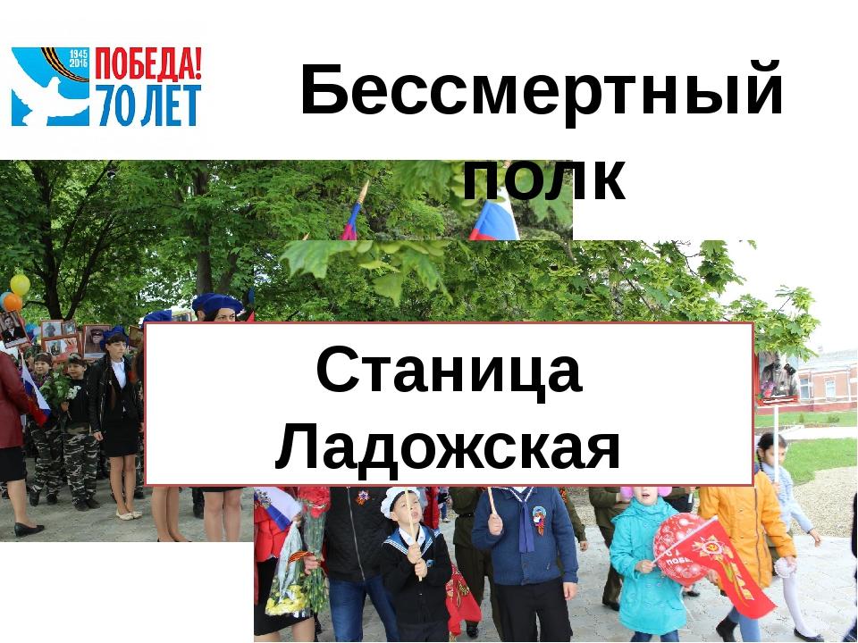 Бессмертный полк Станица Ладожская