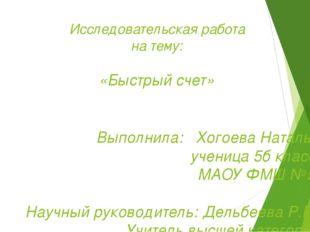 Исследовательская работа на тему: «Быстрый счет» Выполнила: Хогоева Наталья,