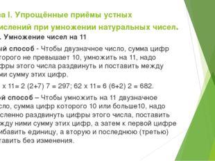 Глава I. Упрощённые приёмы устных вычислений при умножении натуральных чисел.