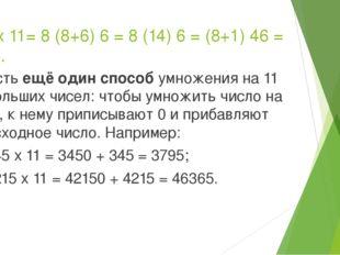 86 х 11= 8 (8+6) 6 = 8 (14) 6 = (8+1) 46 = 946. Есть ещё один способ умножени