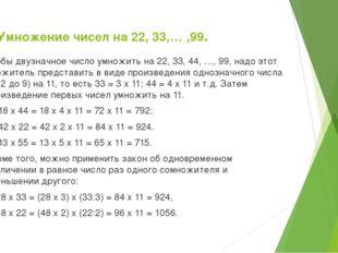 1.2. Умножение чисел на 22, 33,… ,99. Чтобы двузначное число умножить на 22,