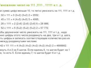 1.3. Умножение чисел на 111 ,1111 , 11111 и т. д. Если сумма цифр меньше 10,