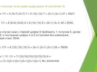 Немного сложнее, если сумма цифр равна 10 или более 10.  57 х 111 = 5 (5+7)