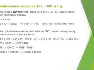 1.4. Умножение чисел на 101 , 1001 и т.д. Чтобы любое двузначное число умножи