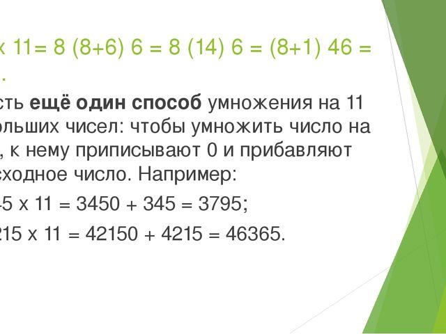 86 х 11= 8 (8+6) 6 = 8 (14) 6 = (8+1) 46 = 946. Есть ещё один способ умножени...