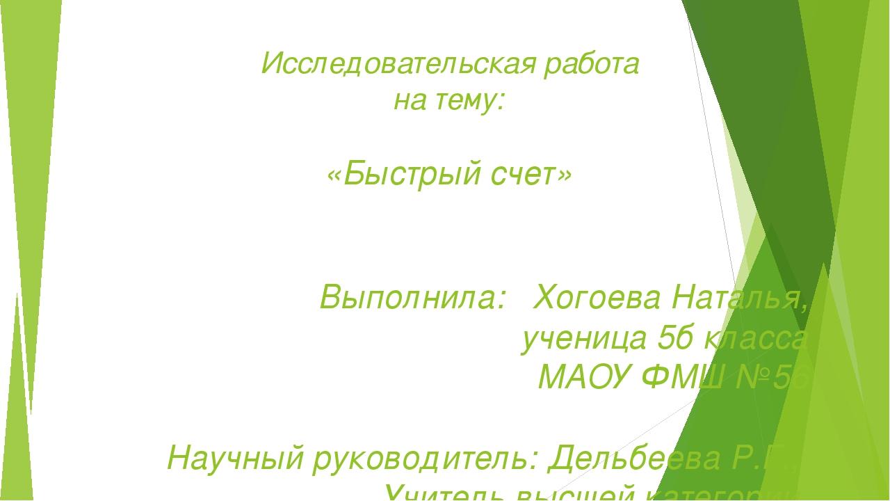 Исследовательская работа на тему: «Быстрый счет» Выполнила: Хогоева Наталья,...