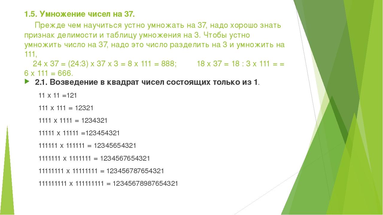1.5. Умножение чисел на 37. Прежде чем научиться устно умножать на 37, надо х...