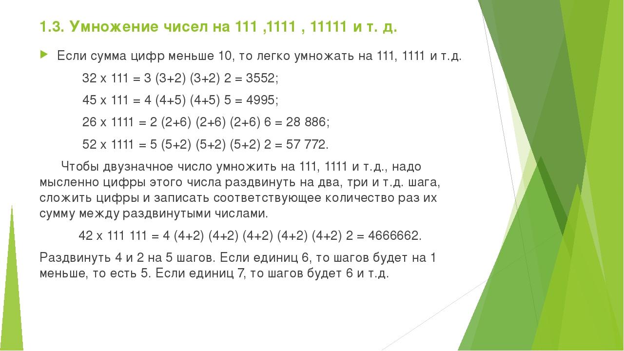 1.3. Умножение чисел на 111 ,1111 , 11111 и т. д. Если сумма цифр меньше 10,...