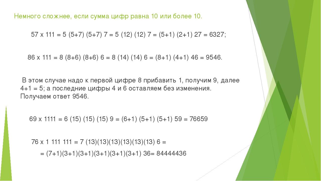 Немного сложнее, если сумма цифр равна 10 или более 10.  57 х 111 = 5 (5+7)...