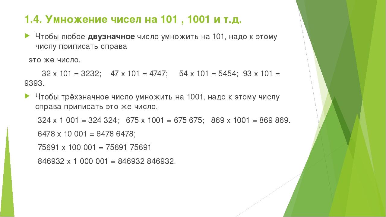 1.4. Умножение чисел на 101 , 1001 и т.д. Чтобы любое двузначное число умножи...