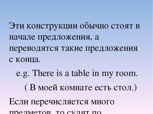 Эти конструкции обычно стоят в начале предложения, а переводятся такие предл...