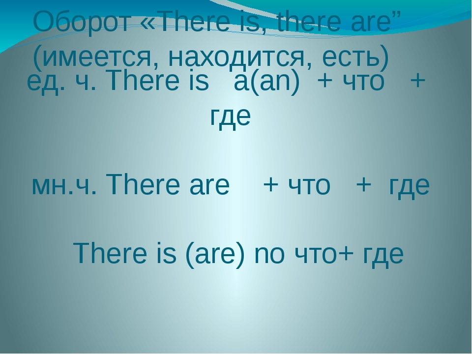 "Оборот «There is, there are"" (имеется, находится, есть) ед. ч. There is a(an)..."