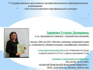 Зарипова Гульназ Дамировна, к.э.н., преподаватель социально – экономических