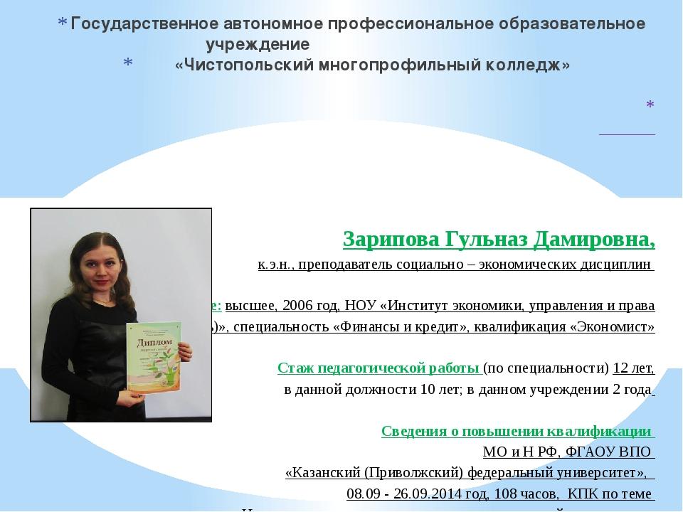 Зарипова Гульназ Дамировна, к.э.н., преподаватель социально – экономических...