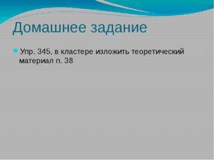 Домашнее задание Упр. 345, в кластере изложить теоретический материал п. 38