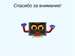 Источники: Как уберечь зрение при работе за компьютером: http://constructorus