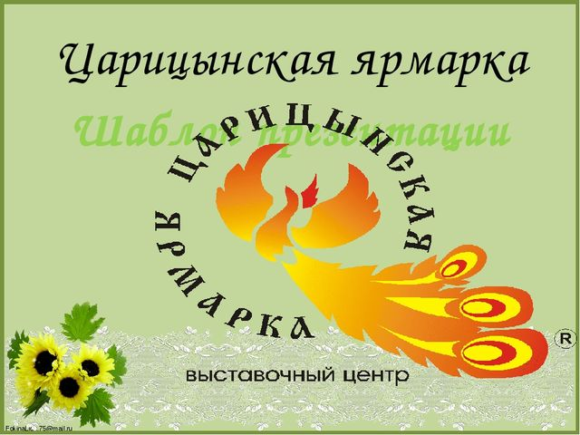Царицынская ярмарка Шаблон презентации FokinaLida.75@mail.ru