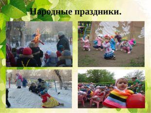 Народные праздники.