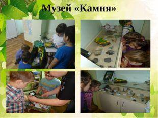 Музей «Камня»
