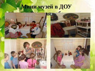 Мини музей в ДОУ «Русская изба»
