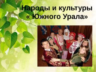 Народы и культуры « Южного Урала»