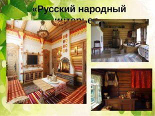 «Русский народный интерьер»