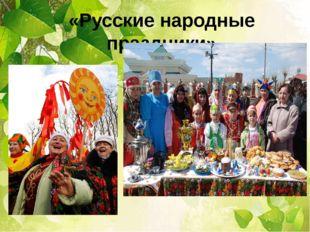«Русские народные праздники»