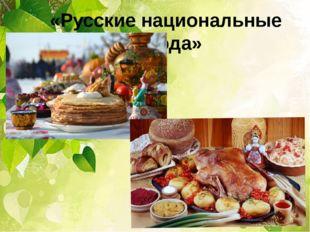 «Русские национальные блюда»