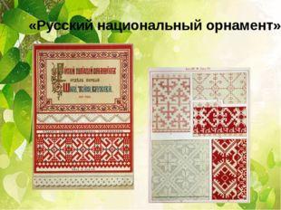«Русский национальный орнамент»