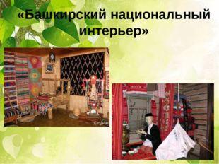 «Башкирский национальный интерьер»