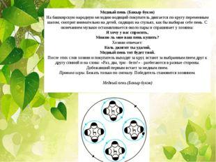 Медный пень (Бакыр букэн) На башкирскую народную мелодию водящий-покупатель