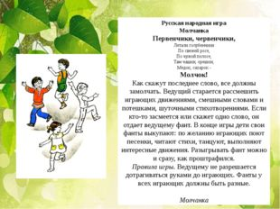 Русская народная игра Молчанка Первенчики, червенчики, Летали голубенчики По