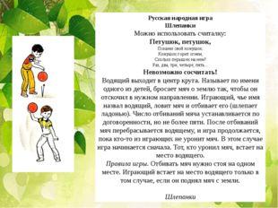 Русская народная игра Шлепанки Можно использовать считалку: Петушок, петушок