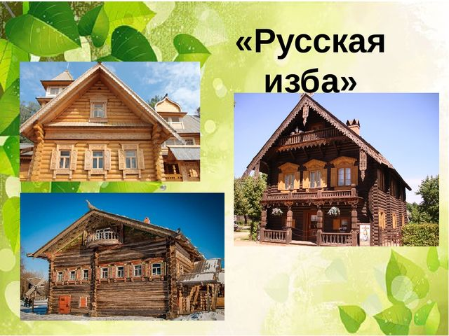 «Русская изба»