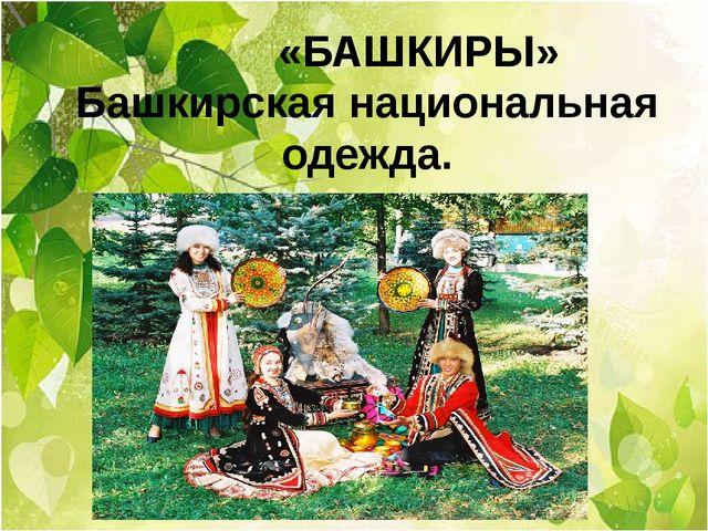 «БАШКИРЫ» Башкирская национальная одежда.
