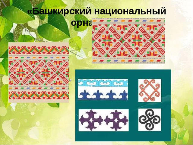«Башкирский национальный орнамент»