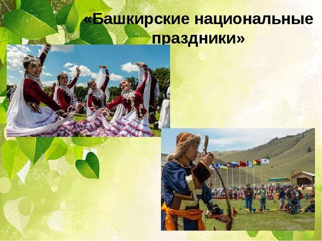 «Башкирские национальные праздники»