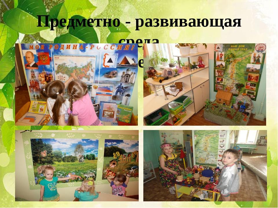 Предметно - развивающая среда в группах детского сада