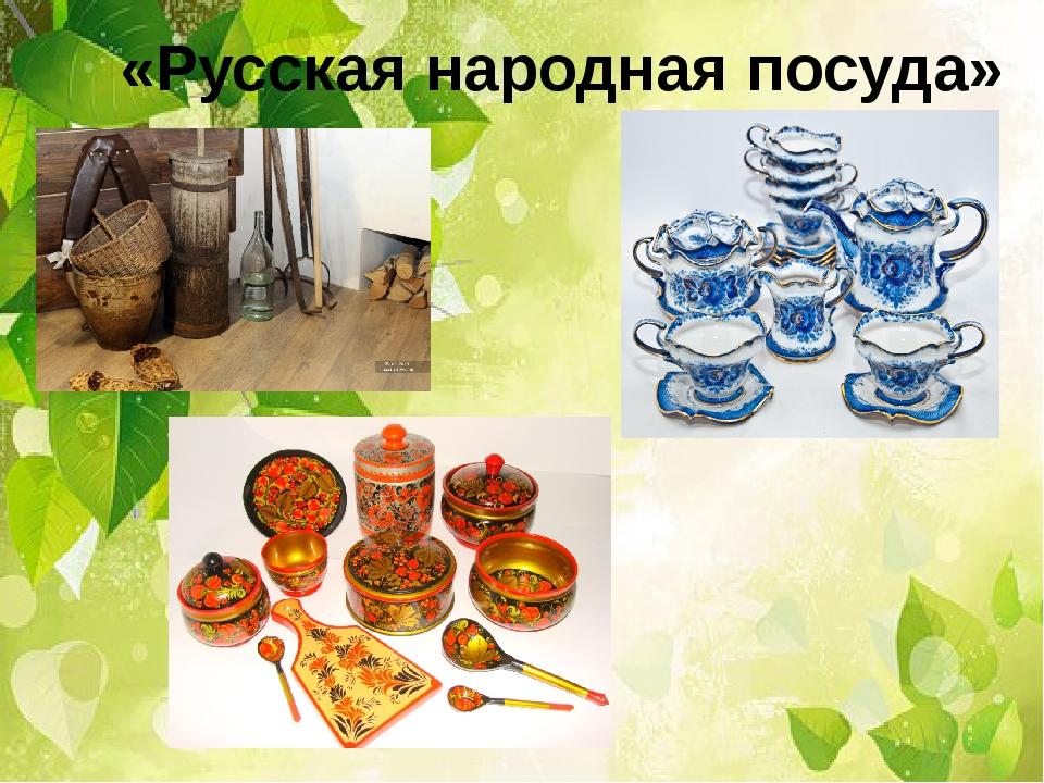 «Русская народная посуда»
