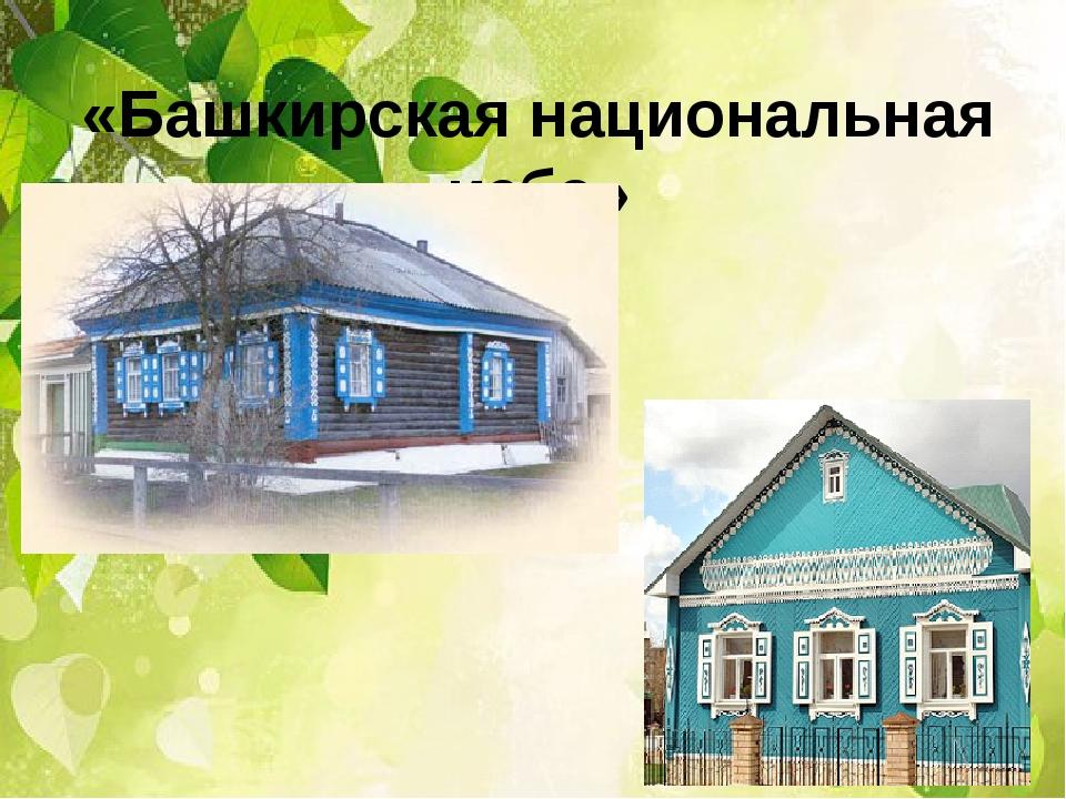 «Башкирская национальная изба»