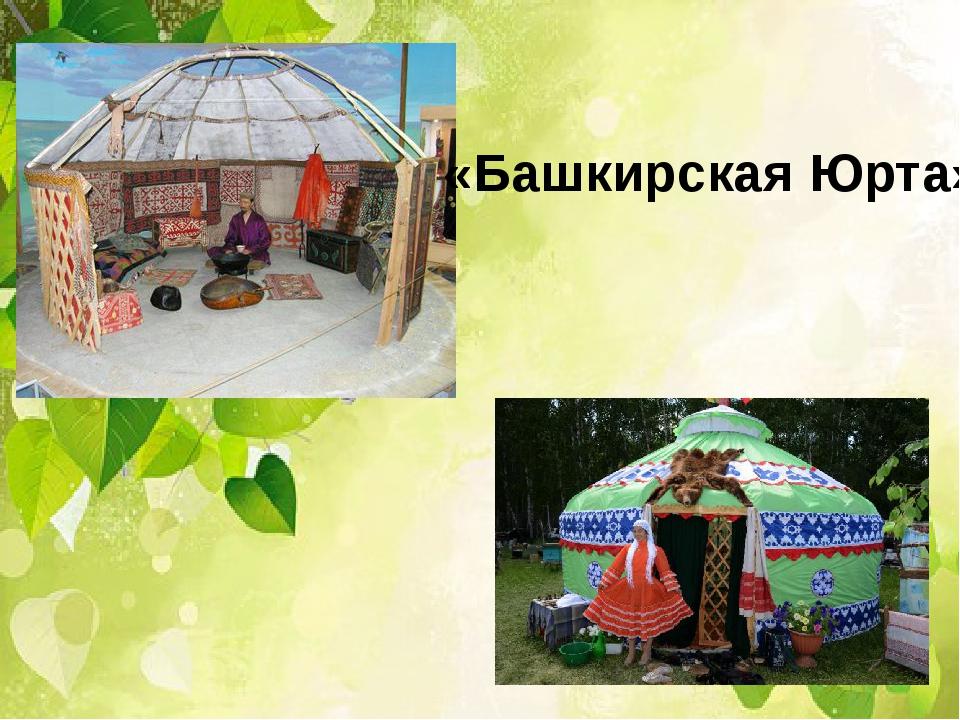 «Башкирская Юрта»