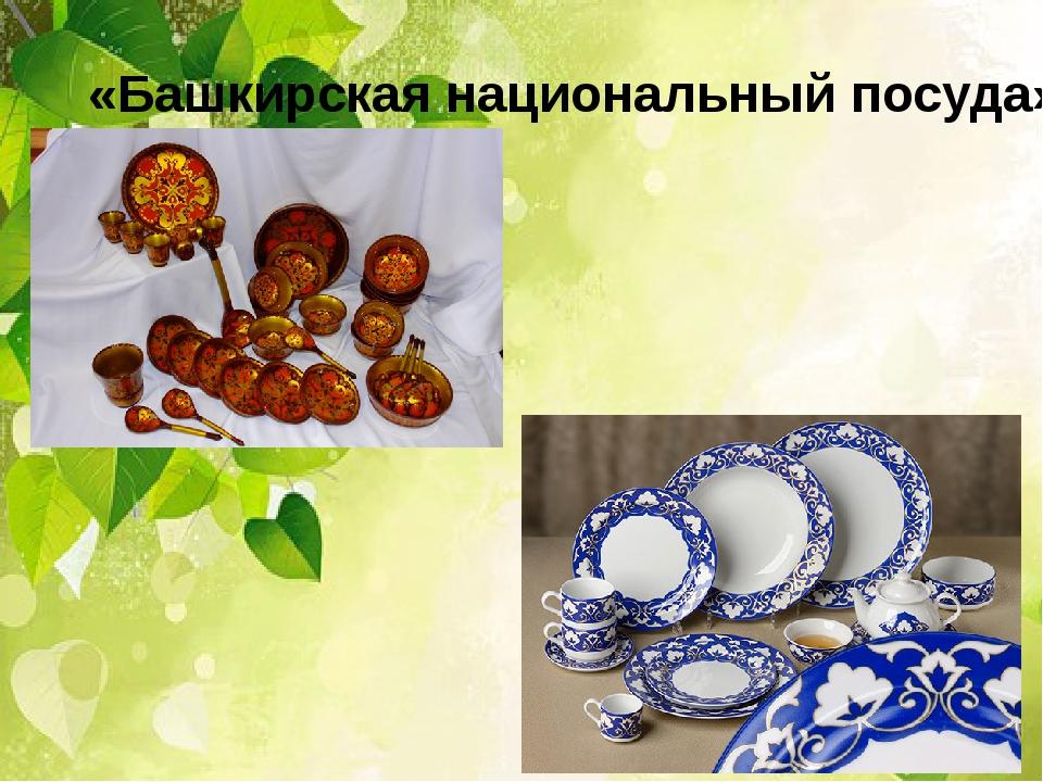 «Башкирская национальный посуда»