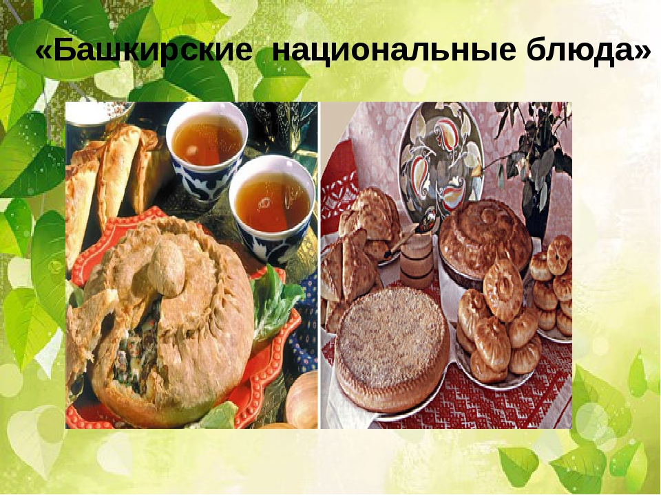 «Башкирские национальные блюда»