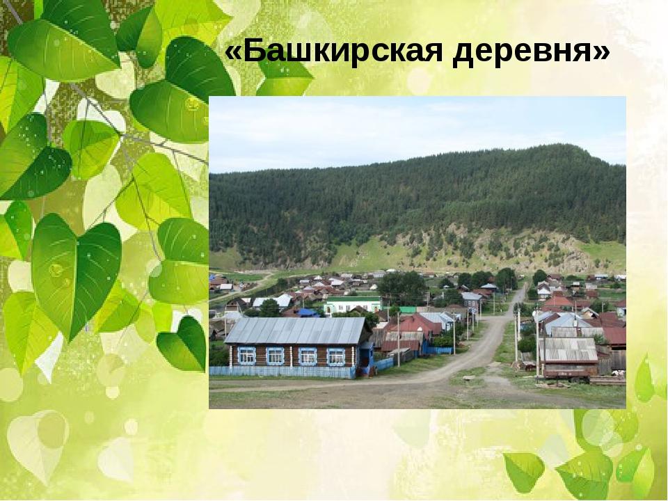«Башкирская деревня»