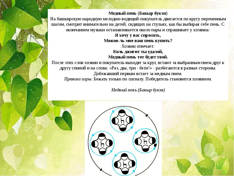 Медный пень (Бакыр букэн) На башкирскую народную мелодию водящий-покупатель...