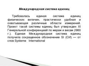 Международная система единиц Требовалась единая система единиц физических ве