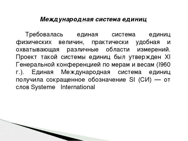 Международная система единиц Требовалась единая система единиц физических ве...
