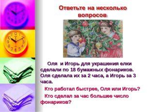 Оля и Игорь для украшения елки сделали по 18 бумажных фонариков. Оля сделала
