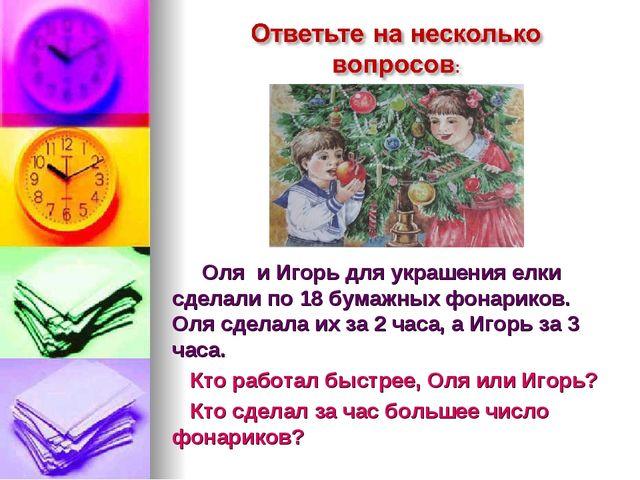 Оля и Игорь для украшения елки сделали по 18 бумажных фонариков. Оля сделала...